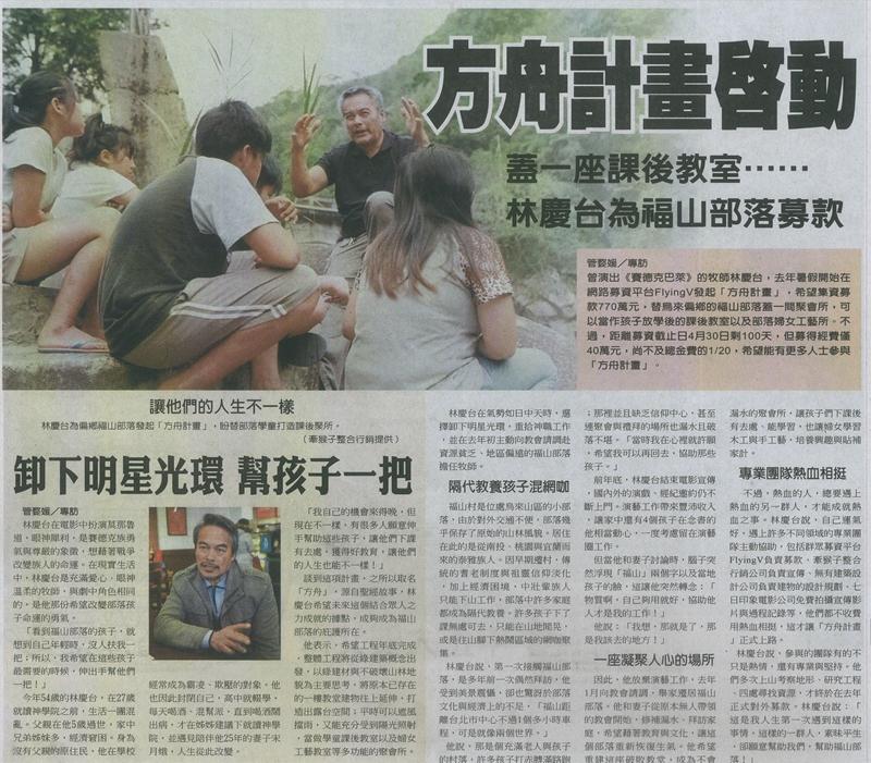 中國時報20140110