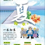 2016夏季季刊_01