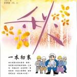 秋季季刊_01